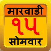 Marwadi Calendar icon