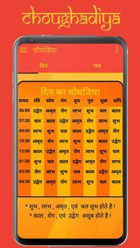 Marwadi Calendar screenshot 3