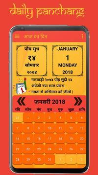 Marwadi Calendar screenshot 1