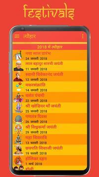Marwadi Calendar screenshot 2