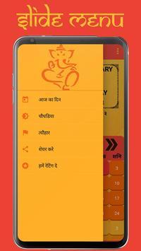 Marwadi Calendar screenshot 4