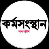 Karmasangsthan icon
