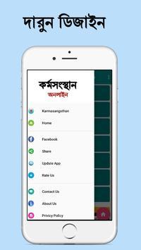 Karmasangsthan Online screenshot 5