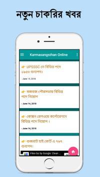 Karmasangsthan Online screenshot 6