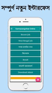 Karmasangsthan Online screenshot 7