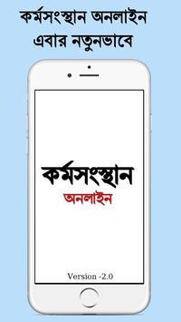 Karmasangsthan Online poster