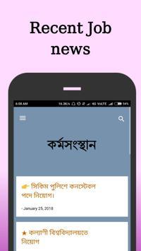 Karmasangsthan screenshot 2