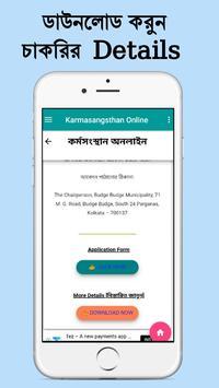 Karmasangsthan Online screenshot 2