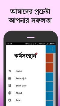 Karmasangsthan screenshot 3