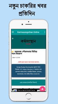 Karmasangsthan Online screenshot 3