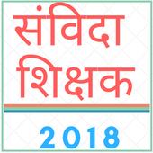 SAMVIDA SHIKSHAK 2018 (MP TET) icon