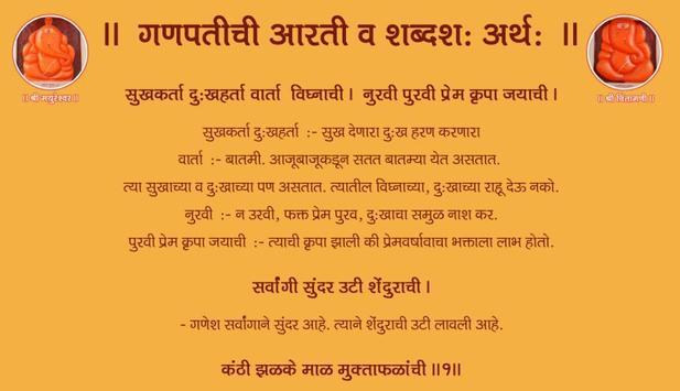 Ganesh aarti ganpati bappa aarti and stotra's.