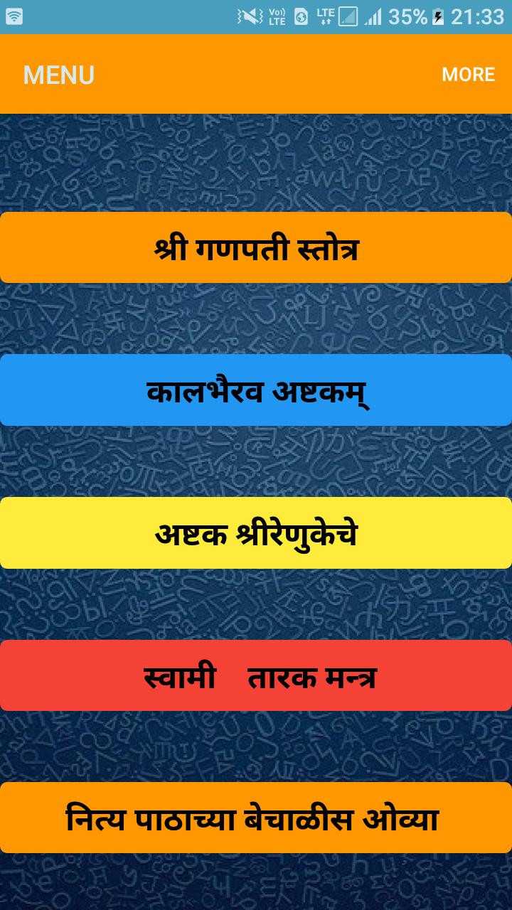 Marathi Stotra Ashtak मरठ सततर