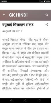 GK HINDI : IAS PSC SSC BSSC RRB NDA RAILWAY IBPS apk screenshot