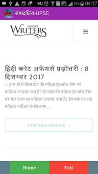 Sampadikiya/Editorial screenshot 1