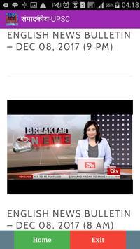Sampadikiya/Editorial screenshot 2