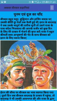 Akbar Birbal Stories in Hindi apk screenshot
