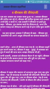 Akbar Birbal Stories in Hindi screenshot 3