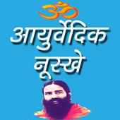 Baba Ramdev Ayurvedic Gharelu Nuskhe icon