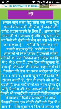 Baba Ramdev Ayurvedic Gharelu Nuskhe apk screenshot