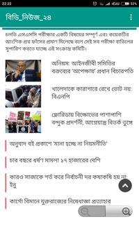 All BD Newspapers Online screenshot 4