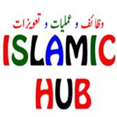 Islamic Hub Official App icon