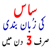 Saas Ki Zuban Bandi icon