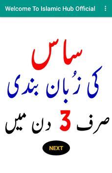Saas Ki Zuban Bandi poster