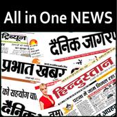 Hindi News - All Newspaper icon