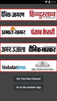 Hindi News - All Newspaper poster