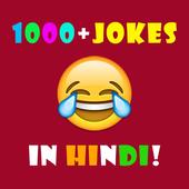 Hindi Jokes And SMS App icon