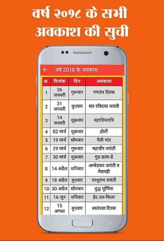 Calendar Lala Ramswaroop : Hindi calendar for android apk download