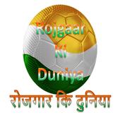 Rojgar Ki Duniya icon