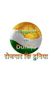 Rojgar Ki Duniya poster
