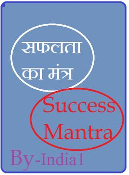 success mantra apk screenshot