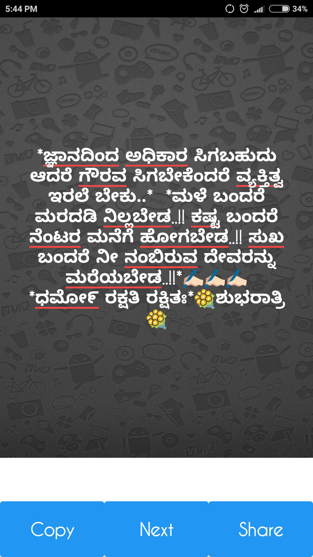 Kannada Whatsapp Status Daily Updates For Android Apk Download