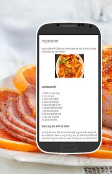 Street food recipes in hindi for android apk download street food recipes in hindi poster street food recipes in hindi captura de pantalla 1 forumfinder Image collections