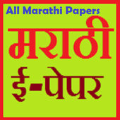 All Marathi e-Paper icon