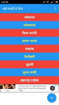 All Marathi e-Paper poster