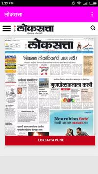 All Marathi e-Paper screenshot 2