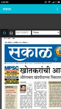 All Marathi e-Paper screenshot 3