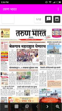 All Marathi e-Paper screenshot 4