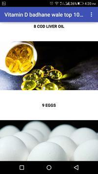 Vitamin D badhane wale top 10 food screenshot 1