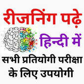 Reasoning In Hindi With Solution icon