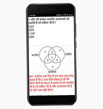 Reasoning In Hindi With Solution screenshot 3