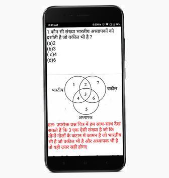 3 Schermata Reasoning In Hindi With Solution