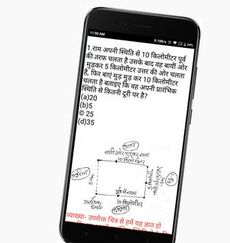 2 Schermata Reasoning In Hindi With Solution