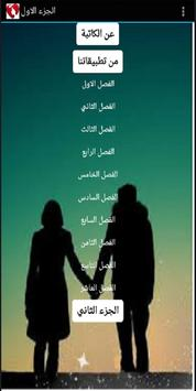dff6f154a رواية عطر القسوة .. (الجزء الاول) for Android - APK Download