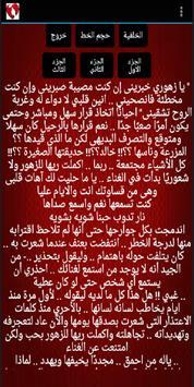 029addc23 (الجزء الاول) الملصق رواية عطر القسوة .. (الجزء الاول) تصوير الشاشة 1