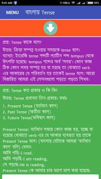 বাংলায় টেনস apk screenshot